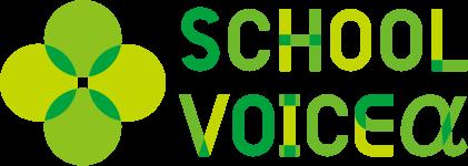 ナレータースクール/話し方教室 | SHCOOL VOICE α (スクールボイス アルファ)